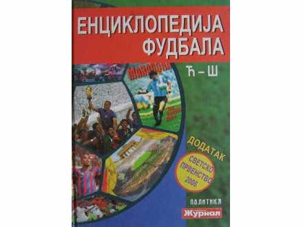 Enciklopedija fudbala  C -S knjiga sesta