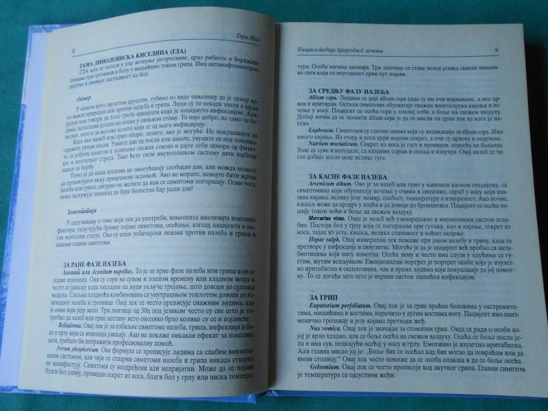 Enciklopedija prirodnog lečenja-Geri Nal-/507/