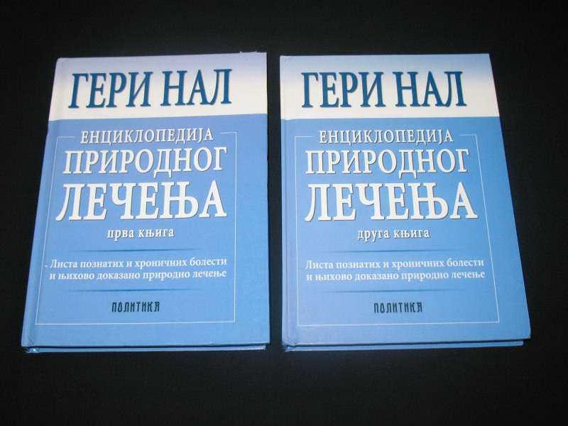 Enciklopedija prirodnog lečenja/Geri Nal