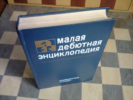 Enciklopedija sah otvaranja (komplet) na 672 strane!