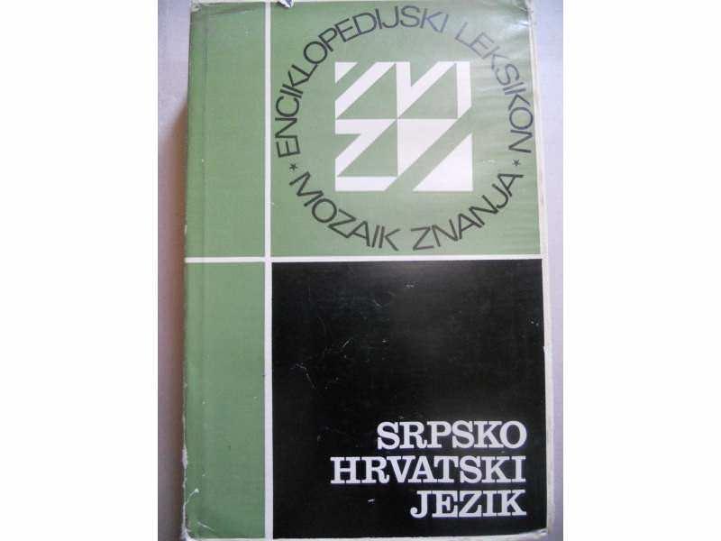 Enciklopedija srpskohrvatskog jezika