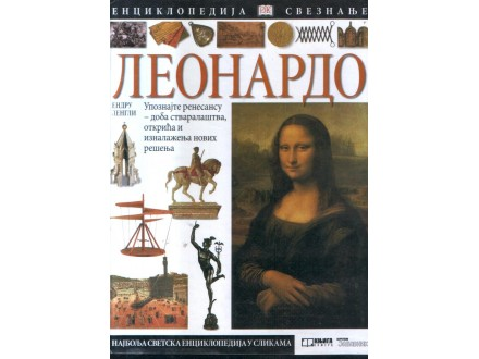 Enciklopedija sveznanje - Leonardo Endru Lengli +