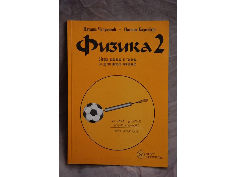 FIZIKA 2 - zbirka zadataka i testova za 2 raz. srednje
