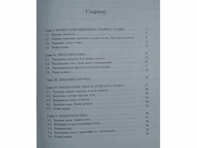 FIZIKA 2 - zbirka zadataka za II razred - Krug