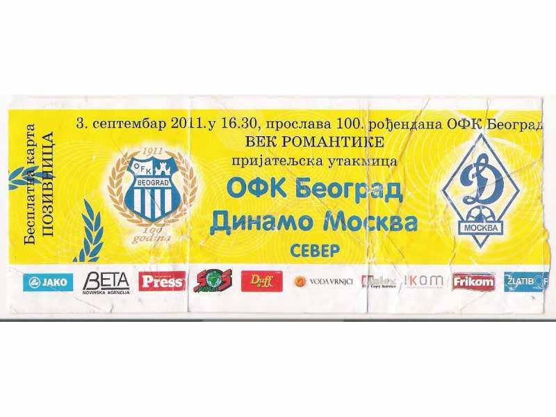 FUDBAL: OFK BEOGRAD - DINAMO (Moskva) 03.09.2011