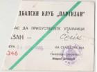 FUDBAL: PARTIZAN - CELIK 31.08.1986 - POZIVNICA