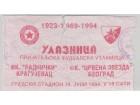 FUDBAL: RADNICKI (Kragujevac)- CRVENA ZVEZDA 19.07.1994