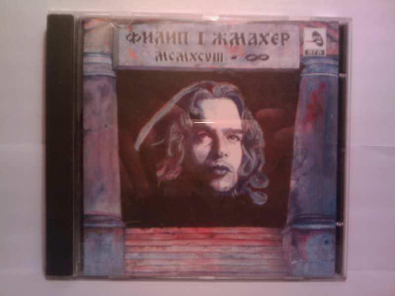Filip Žmaher - MCMXCVIII - ∞