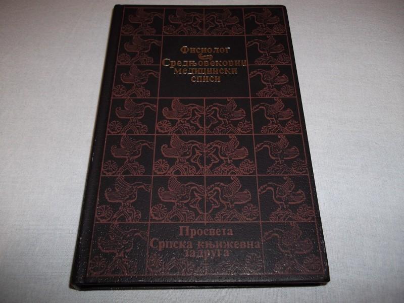 Fisiolog/Srednjovekovni medicinski spisi