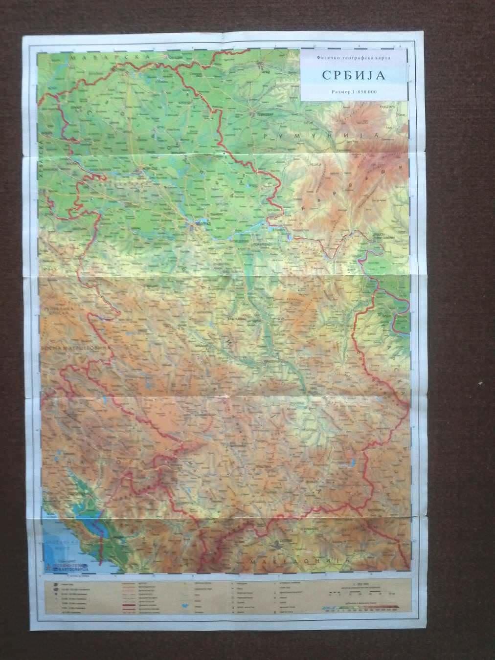 Fizicko Geografska Karta Srbije Za Geografiju Kupindo Com 14637273
