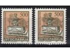 Fontane i česme-500 din 1993.,oba zupčanja,čisto