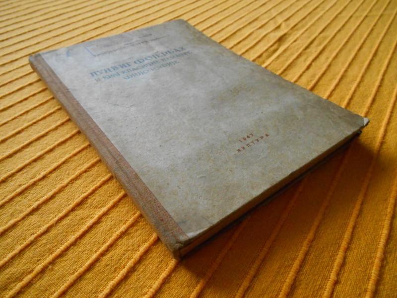Fridrih Engels-Ludvig Fojerbah i kraj klasične nemačke