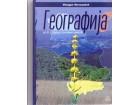 Geografija 8 za 8. razred o.š.-Miodrag Milošević