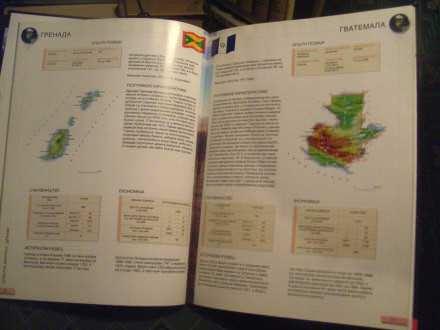 Geografski Atlas Amerike, Australije i Okeanije