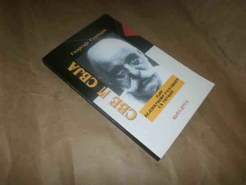 Georgije Gurdjijev    SVE I SVJA  knjiga broj II