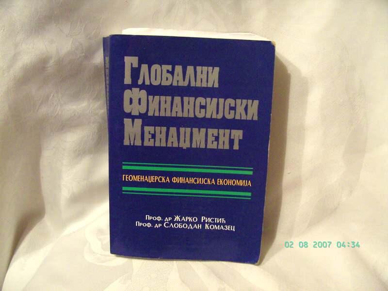 Globalni finansijski menadžment, Žarko Ristić