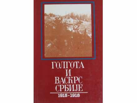 Golgota  i vaskrs Sbije 1915-1918  knjiga 3  Djuric
