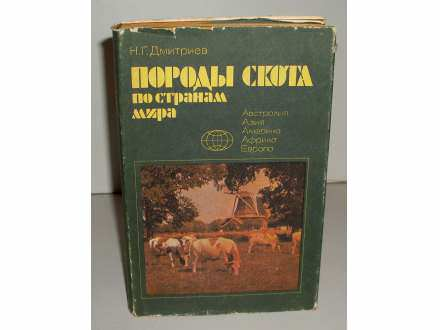 Govedarstvo - ruski jezik