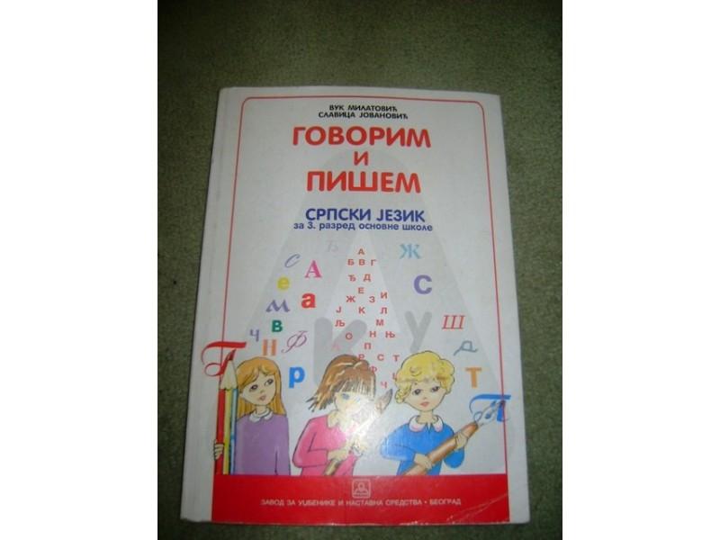 Govorim i pišem za srpski jezik za treći razred