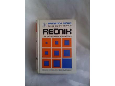 Gramatički rečnici, rusko srpski rečnik