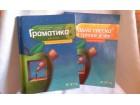 Gramatika 8 dar reči logos  za 8 razred i radna sveska