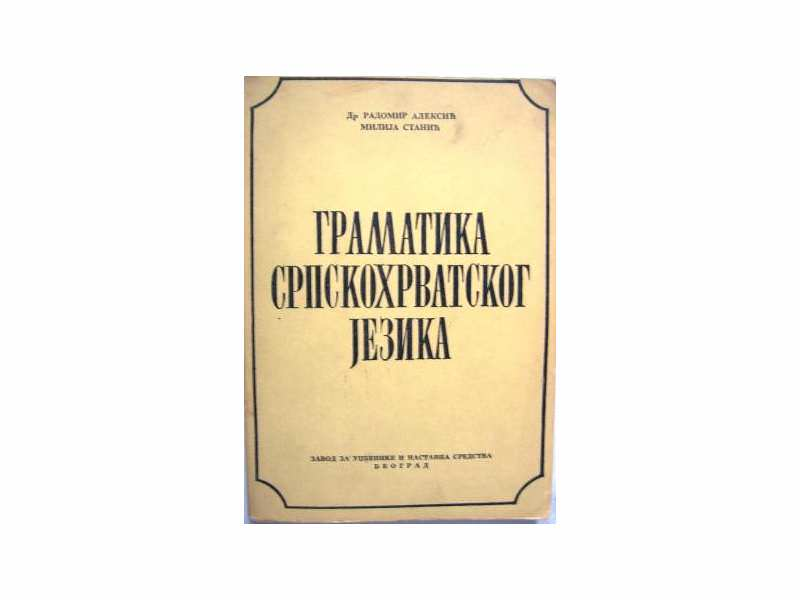 Gramatika srpskohrvatskog jezika