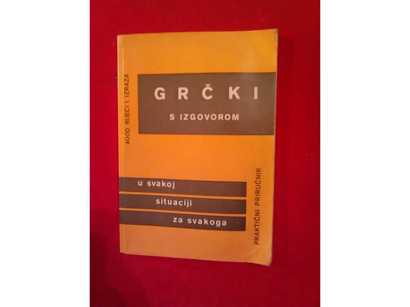 Grčki  sa izgovorom