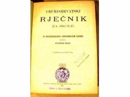 Grcko-hrvatski rijecnik za skole, 1910.