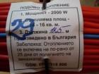 Grejaci / kablovi za podno grejanje i rasad 2000w
