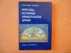 Grigorije Mikić - Pregled istorije hrišćanske crkve