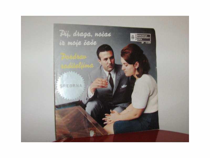 Gvozden Radičević - Pij, draga, noćas iz moje čaše