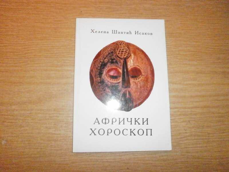 HELENA SANTIC ISAKOV  AFRICKI HOROSKOP
