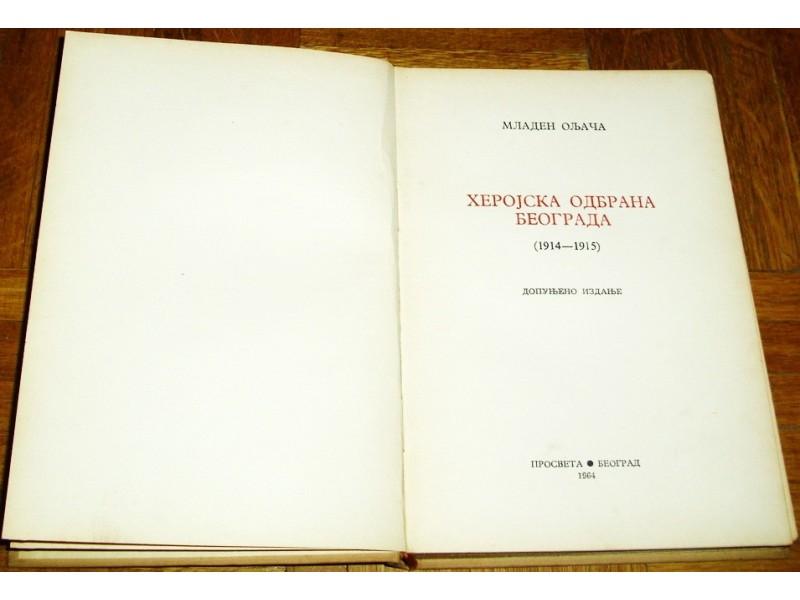 HEROJSKA ODBRANA BEOGRADA 1914-1915 - Mladen Oljača