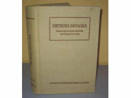 HIGIJENA MLEKA na ruskom jeziku