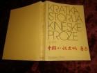 HSIN, KRATKA ISTORIJA KINESKE PROZE
