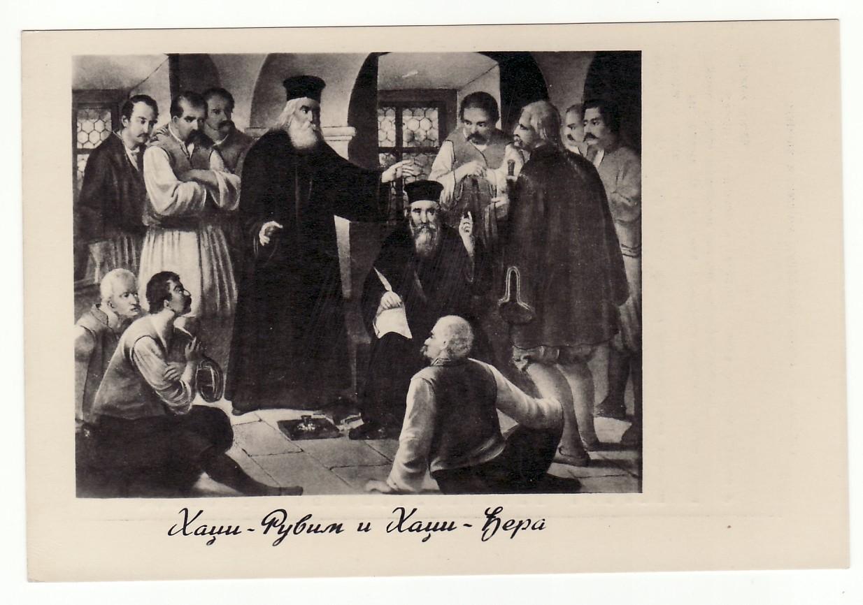 Хаџи Рувимова беседа у доба сече кнезова 1804. године – како да бирамо власт?