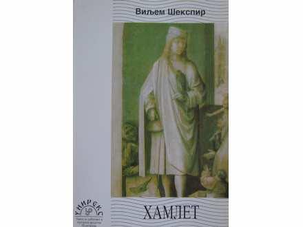 Hamlet  Viljem Sekspir