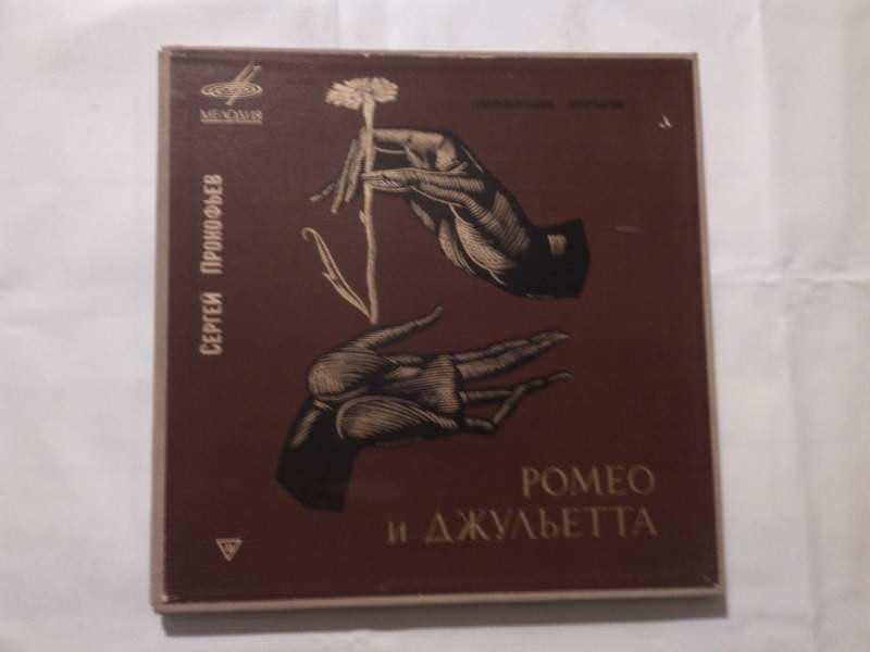 Hector Berlioz - Romeo Et Juliette