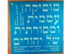 Hor Braća Baruh - Jevrejska Duhovna,Narodna i Svetovna