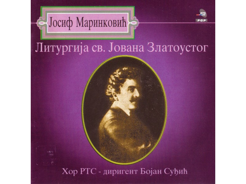 Hor RTB - Josif Marinković:Liturgija Sv Jovana Zlatoustog