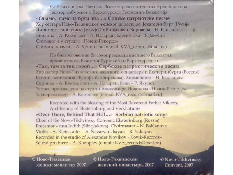 Hor Sestara Nov-Tihvinskog  Ženskog Manastira - Onamo Namo za Brda Ona