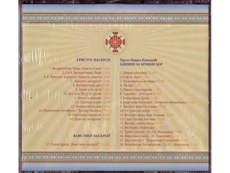 Hor `Sveti Despot Stefan Lazarević` - Hristos Vaskrse -  Vaistinu Vaskrse 2xCD
