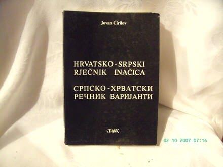 Hrvatsko srpski rječnik inačica, Jovan Ćirilov