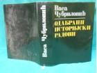 I.Srpski ustanak,pod Turcima XV.-XIX.,seobe XIX.v,,SHS