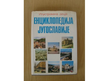 ILUSTROVANA DEČJA Enciklopedija Jugoslavije
