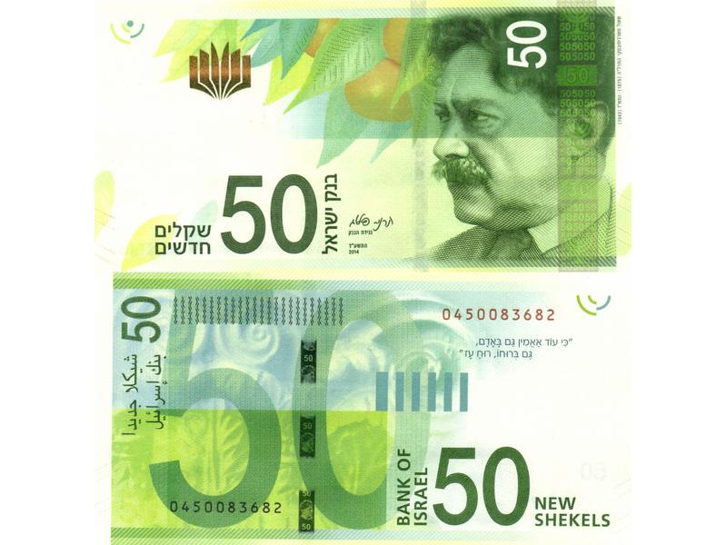 ISRAEL Izrael 50 New Sheqalim P-New 2014 UNC