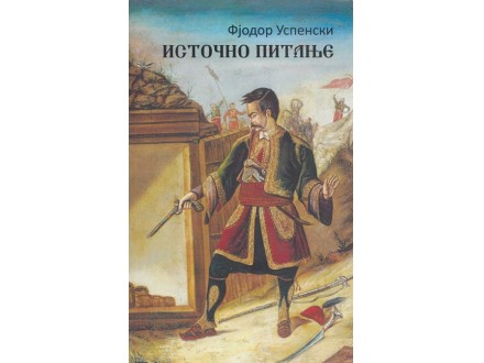 ISTOČNO PITANJE - Fjodor Uspenski
