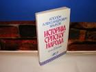ISTORIJA SRPSKOG NARODA Apolon A. Majkov