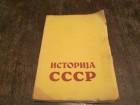 ISTORIJA SSSR; A.Sestakov(1945)
