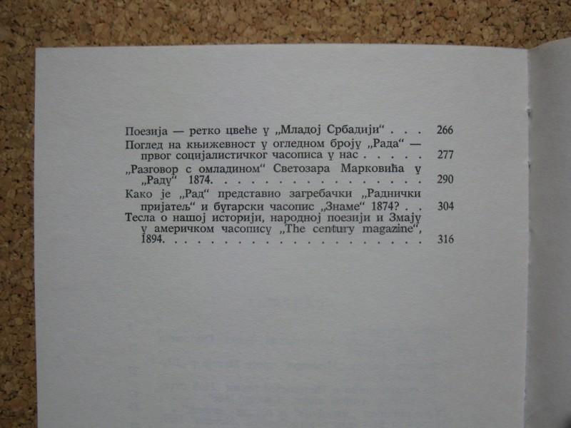 IZ STARIH RIZNICA, Vaso Milinčević
